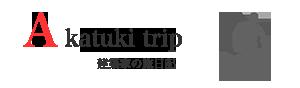 海外旅行写真集〜建築家の旅日記